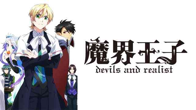 魔界王子 devils and realist