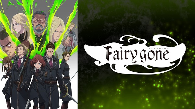 Fairy gone フェアリーゴーン(第2クール)